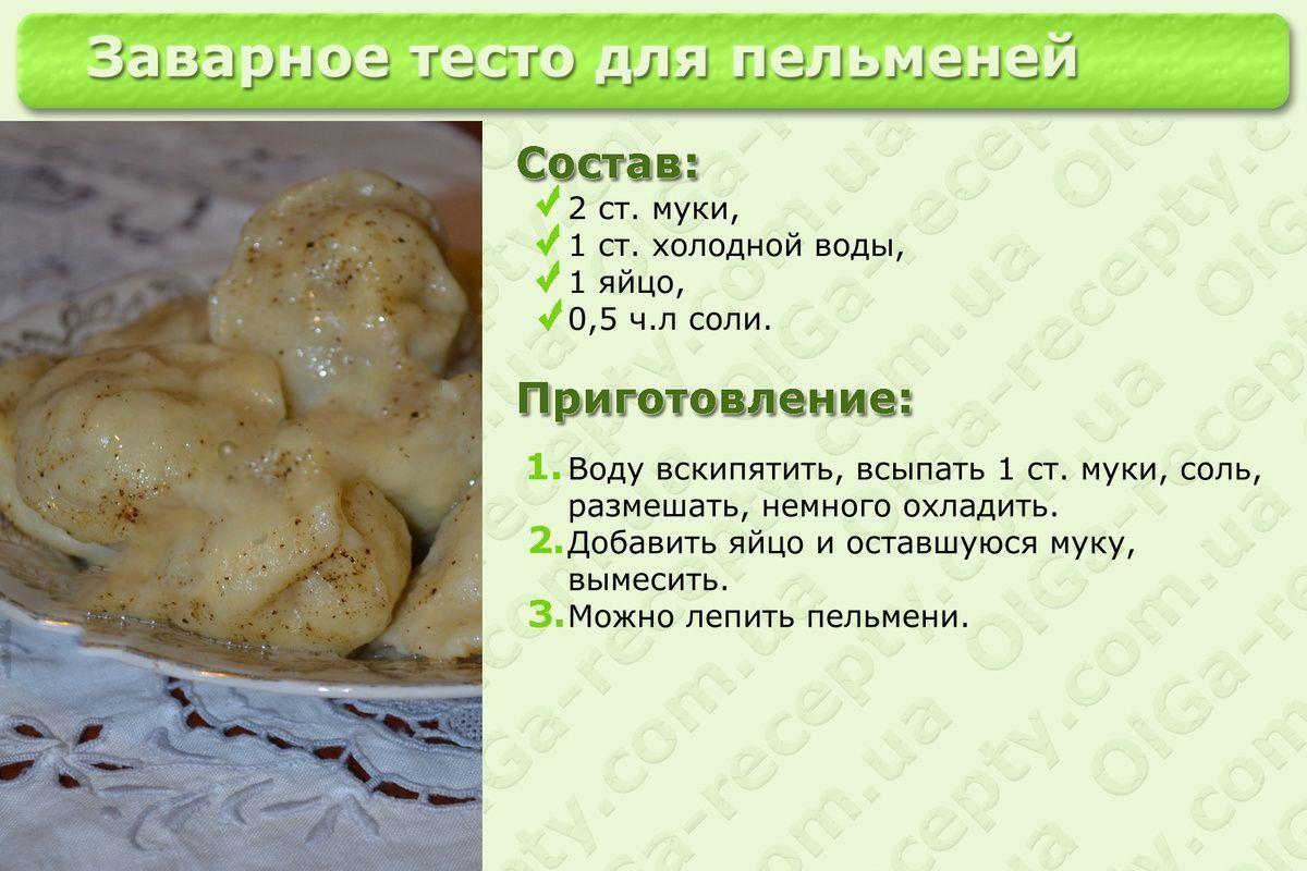 Рецепт теста л